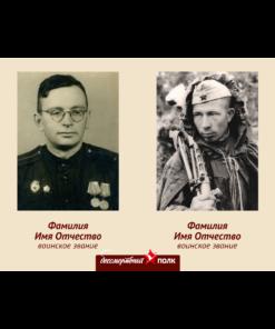 Транспарант (штендер) на 2 фотографии: Бессмертный полк